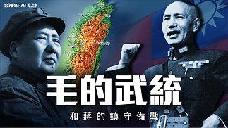【歷史翻案驚奇】台海49-79(上):毛的武統和統 蔣的鎮守備戰