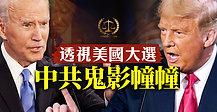 《正義股東10.23 》深度觀察:如何評估候選人?大選有神秘符號?中共與大選牽扯多深?