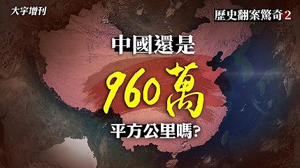 【大宇增刊】歷史翻案驚奇 第二期 ㊙️ 中國土地面積到底多少?當局喊的960萬平方公里,這個數字從哪來,掩蓋了多少被「割讓」的領土;從毛時代到江時代,有多少土地被劃了出去?