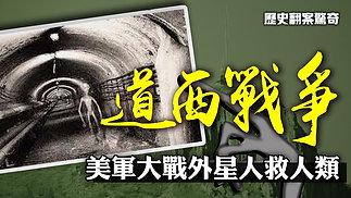 【歷史翻案驚奇】道西戰爭:美軍大戰外星人救人類