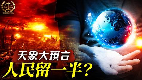《正義股東12.04》:川普即將逆轉?12月經濟崩潰?全球疫情復發?疫苗可能無效?天災人禍何時了?|世界的十字路口 唐浩