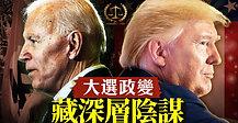《正義股東11.20》頻道30萬訂閱,唐浩心裡話大揭密|美國大選舞弊政變,背後藏深層陰謀?|世界的十字路口 唐浩