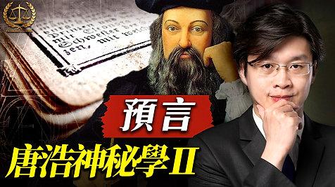 《正義股東01.01》:預言從何而來?預言為何如此神秘難懂?2021年世界不平安?|世界的十字路口 唐浩