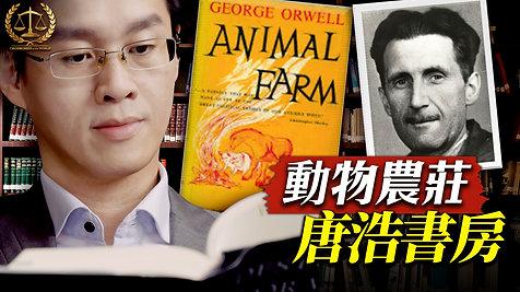 《正義股東01.09》唐浩書房:《動物農莊》精彩剖析共產黨九大惡行|世界的十字路口 唐浩