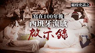 【大宇增刊06.13】瘟疫史話之三--寫在100年後:西班牙流感啟示錄