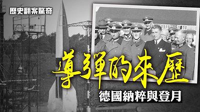 【歷史翻案驚奇】導彈的來歷 德國納粹 與登月
