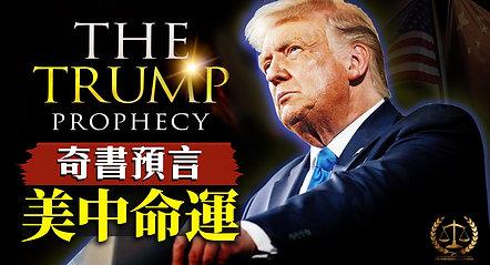 《正義股東10.30》解密《川普預言》:美國大選誰勝出?光明會與前總統們未來下場?