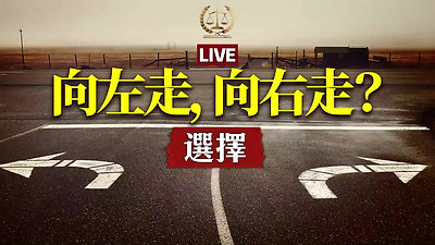 《正義股東01.13》【直播】向左走,向右走?現場答客問