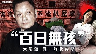 """【歷史翻案驚奇】""""百日無孩""""大屠殺與一胎化的孽"""