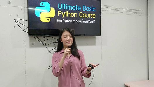 เรียน Python ด้วยหลักสูตรที่ง่ายที่สุด บทสัมภาษณ์คุณทราย
