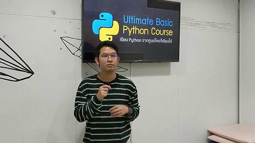 เพิ่มทักษะด้วย Python บทสัมภาษณ์คุณจูเนียร์