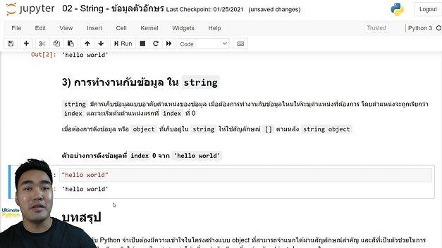 String ประเภท Object ที่ใช้เก็บตัวอักษร