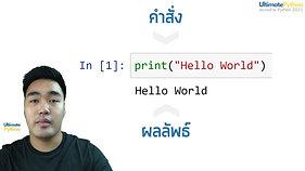 Python คืออะไร?