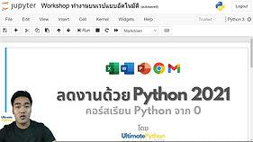 Workshop ควบคุมเวปไซต์ด้วย Python