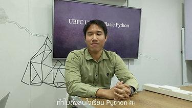 ปูพื้นฐาน Python ต่อยอดทักษะ บทสัมภาษณ์คุณโจอี้