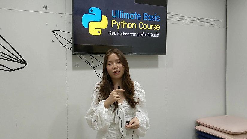 เรียน Python จาก 0 บทสัมภาษณ์คุณมิ๊งกี๋