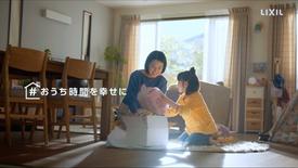 LIXIL CM『#おうち時間を幸せに ver.3』