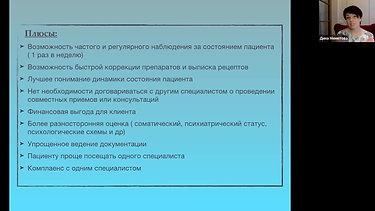Психотерапия и психиатрия: взаимодействие