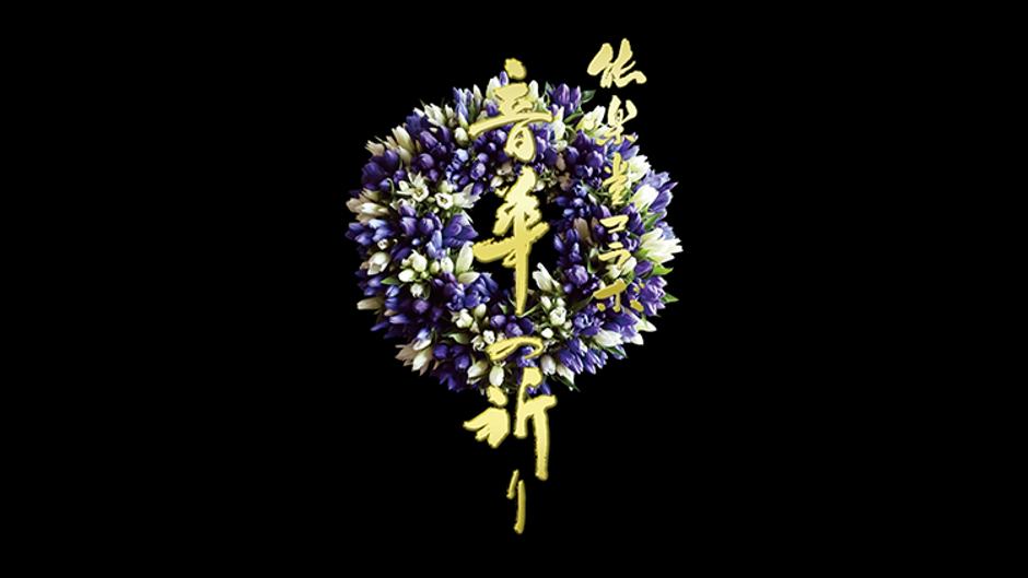 能楽堂コラボ 音華の祈り
