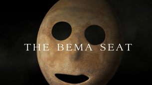 """THE BEMA SEAT"" MOVIE TEASER TRAILER"