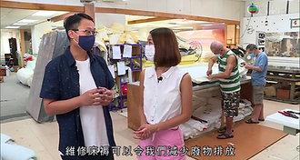 [ TVB ] 床師傅訪問