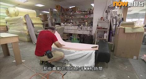 【香港製造】梳化布藝工程 Now TV