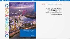 DCCA Baseline Report ARABIC EBOOK
