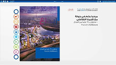 DCCA: Baseline Report Ebook (Arabic)