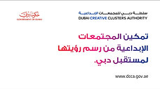 DCCA: Baseline Report Launch Animation (Arabic)