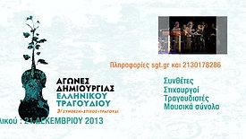 Agones Dimiourgias TVC 2013
