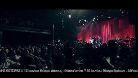 Ελευθερία Αρβανιτάκη και  Γιάννης Κότσιρας 2019