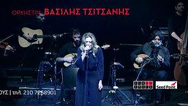 Ορχήστρα Βασίλης Τσιτσάνης» Δήμητρα Γαλάνη, Νατάσσα Μποφίλιου