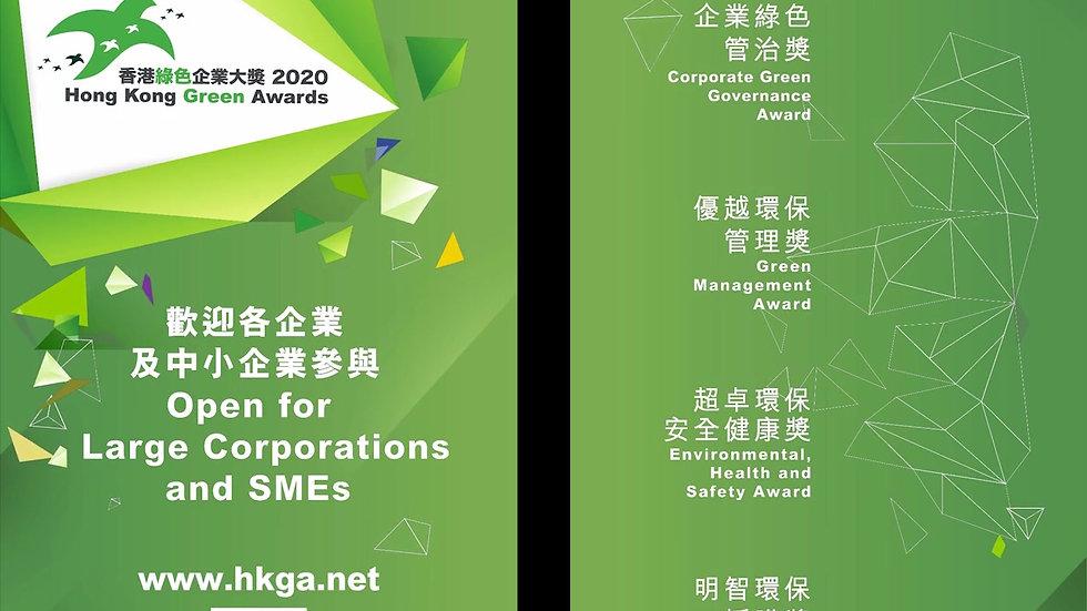 Green Awards Media