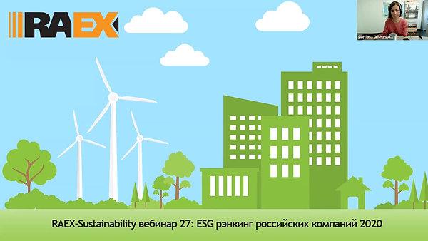 RAEX-Sustainability вебинар 27: ESG рэнкинг российских компаний 2020