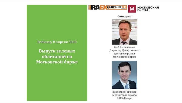 Выпуск зеленых облигаций на Московской бирже