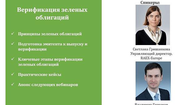 Верификация зеленых облигаций