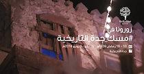 مسك جدة التاريخية