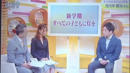 NHK石川放送『新学期へ向けて』