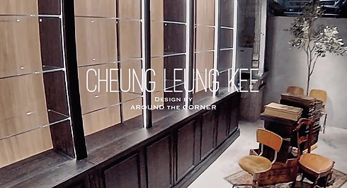 Interior Design | CHEUNG LEUNG KEE