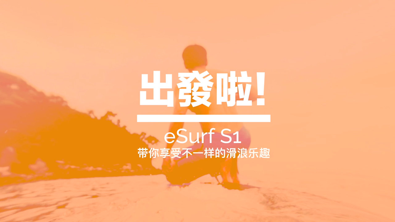 eSurf 令你享受不一樣的滑浪樂趣!