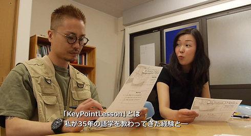 Hello Teacher Key Point Lesson