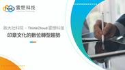 政大社科院 x ThinkCloud雲想科技|印章文化的數位轉型趨勢
