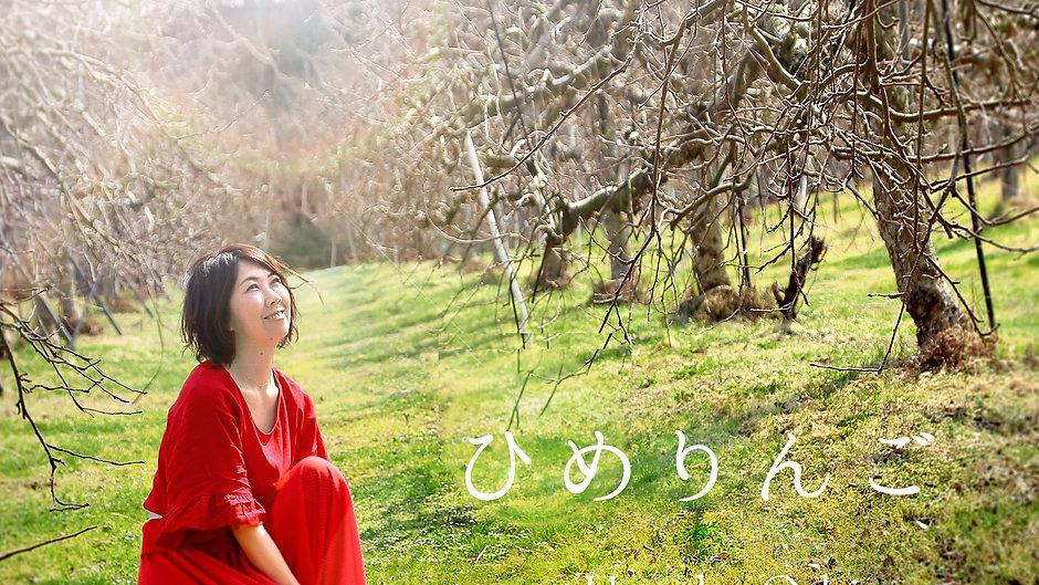 「ひめりんご」メイキング