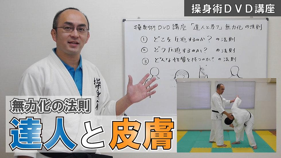 オンライン版 操身術DVD講座「達人と皮膚」無力化の法則