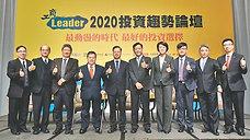2020投資趨勢論壇