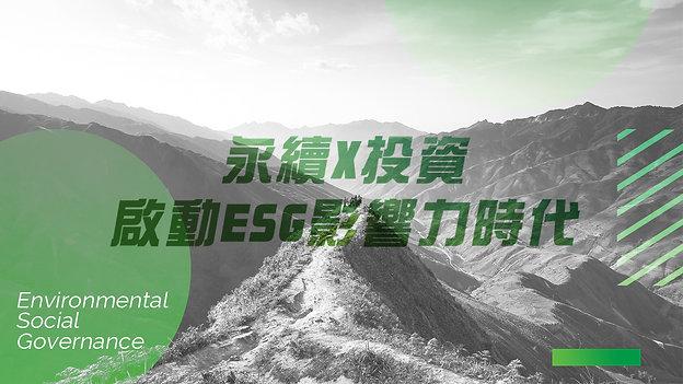 永續×投資  啟動ESG影響力時代