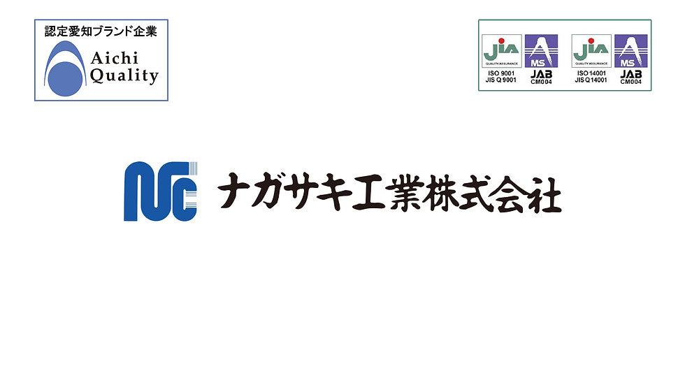 ナガサキ工業株式会社紹介映像2019