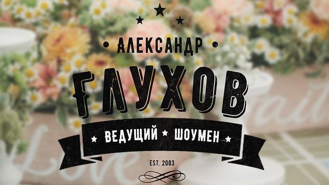 Интервью с ведущим Александром Глуховым