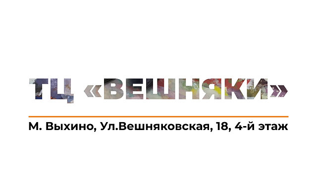 1. ТЦ Вешняки