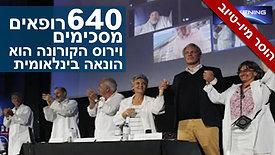 640 רופאים מסכימים: וירוס הקורונה הוא הונאה בינלאומית